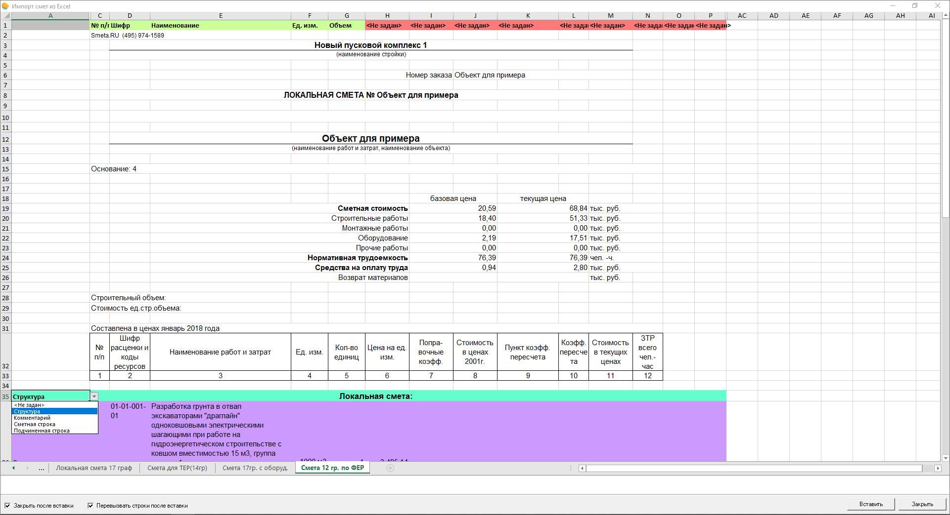Окно Импорта сметы из Excel