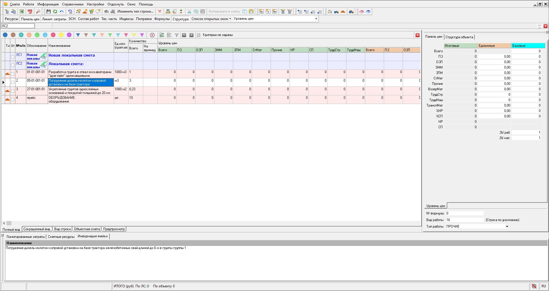 Импортированная смета из Excel