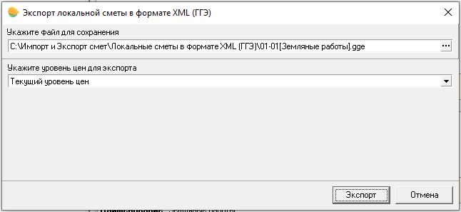 Экспорт локальной сметы в формате XML (ГГЭ)